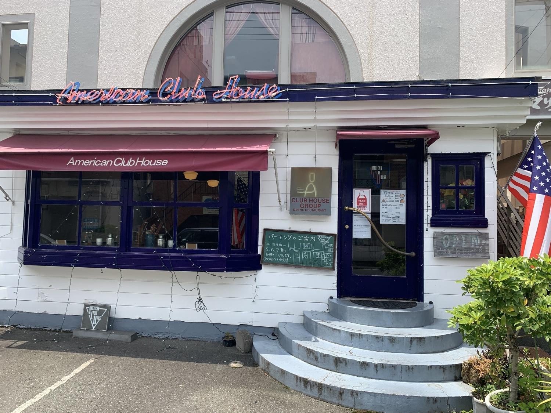 スペアリブのお店 の アメリカンクラブハウス